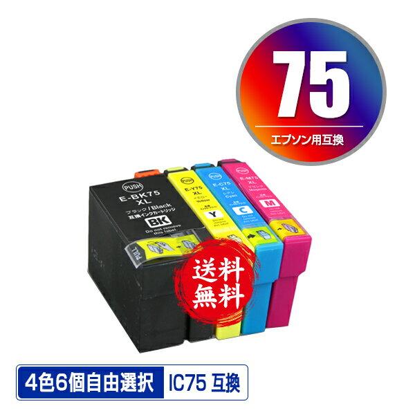 プリンター・FAX用インク, インクカートリッジ IC75 46 (IC4CL75 ICBK75 ICC75 ICM75 ICY75 PX-M740F IC 75 PX-M741F PX-S740 PX-M740FC6 PX-M740FC7 PX-M740FC8 PX-M741FC6 PX-M741FC7 PX-M741FC8 PX-S740C7 PXM740F PXM741F PXS740 PXM740FC6)
