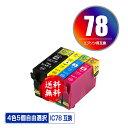 ●期間限定!IC78 4色5個自由選択 メール便 送料無料 エプソン 用 互換 インク あす楽 対応 (IC77 IC4CL7...