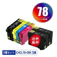 ●期間限定!IC4CL78 + ICBK78×2 お得な6個セット メール便 送料無料 エプソン 用 互換 インク あす楽 対応 (IC78 IC77 ICBK78 ICC78 ICM78 ICY78 ICBK77 PX-M650F IC 78 IC 77 PX-M650A PX-M65C9 PXM650F PXM650A PXM65C9)
