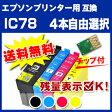 メール便送料無料!1年安心保証!エプソンプリンター用互換インクカートリッジ ICBK78 ICC78 ICM78 ICY78 4色自由選択【ICチップ付(残量表示機能付)】(関連商品 IC4CL78 IC78 ICBK77 ICBK78 ICC78 ICM78 ICY78)