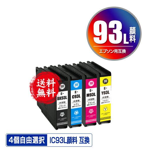 プリンター・FAX用インク, インクカートリッジ ICBK93L ICC93L ICM93L ICY93L 4 (IC93 IC93L IC93M ICBK93M ICC93M ICM93M ICY93M PX-M860FR2 IC 93 PX-S860R2 PX-M860FR1 PX-S860R1 PX-M7050F PX-M7050FP PX-M7050FT)