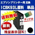 メール便送料無料//1年安心保証!エプソン用互換インク ICBK93L顔料 単品【ICチップ付(残量表示機能付)】(関連商品 IC93 IC93L IC93M ICBK93 ICC93 ICM93 ICY93 ICBK93L ICC93L ICM93L ICY93L ICBK93M ICC93M ICM93M ICY93M PX-S705H5 PX-S7H5C7 PX-S860)