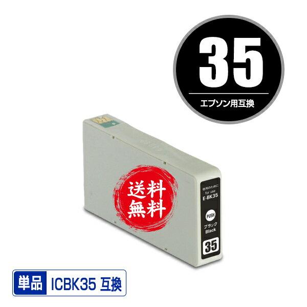 ★送料無料1年安心保証!エプソンプリンター用互換インクカートリッジ ICBK35 単品【ICチップ付(残量表示機能付)】(関連商品 IC6CL35 IC35 ICBK35 ICC35 ICM35 ICY35 ICLC35 ICLM35)