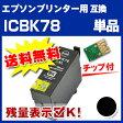 メール便送料無料!1年安心保証!エプソンプリンター用互換インクカートリッジ ICBK78 単品【ICチップ付(残量表示機能付)】(関連商品 IC4CL78 IC78 ICBK77 ICBK78 ICC78 ICM78 ICY78)