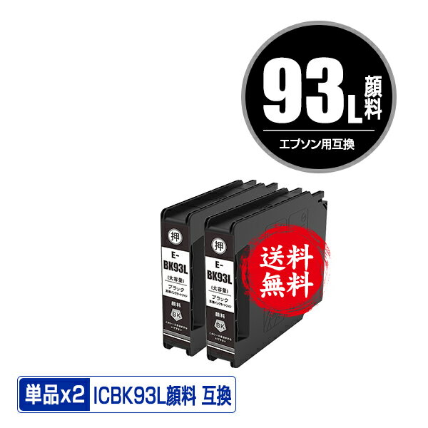 プリンター・FAX用インク, インクカートリッジ ICBK93L 2 (IC93 IC93L IC93M ICBK93M PX-M860FR2 IC 93 PX-S860R2 PX-M860FR1 PX-S860R1 PX-M7050F PX-M7050FP PX-M7050FT PX-M705C6 PX-M705C7 PX-M705C8 PX-M705H5 PX-M705TC6)