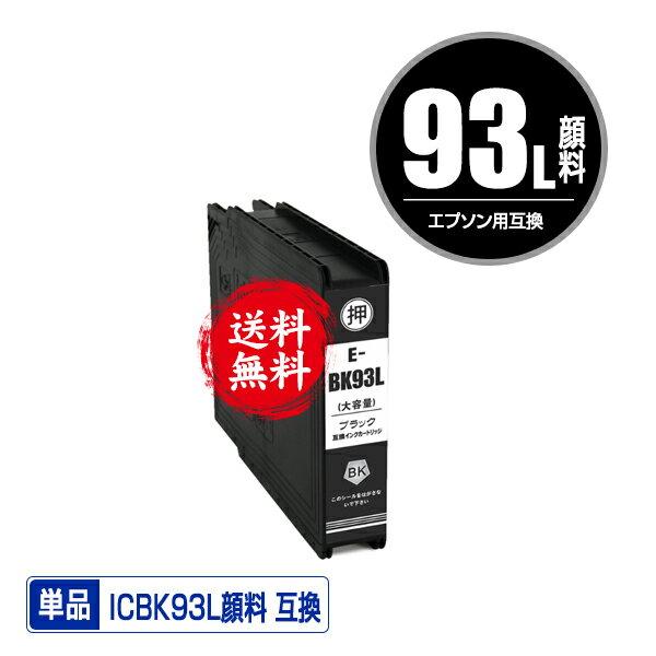 プリンター・FAX用インク, インクカートリッジ ICBK93L (IC93 IC93L IC93M ICBK93M PX-M860FR2 IC 93 PX-S860R2 PX-M860FR1 PX-S860R1 PX-M7050F PX-M7050FP PX-M7050FT PX-M705C6 PX-M705C7 PX-M705C8 PX-M705H5 PX-M705TC6 PX-M705TC7)