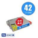 彩天地で買える「★送料無料1年安心保証!エプソンプリンター用互換インクカートリッジ ICC42 単品【ICチップ付(残量表示機能付)】(関連商品 IC4CL42 IC42 ICBK31 ICC42 ICM42 ICY42)」の画像です。価格は1円になります。