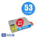 彩天地で買える「★送料無料1年安心保証!エプソンプリンター用互換インクカートリッジ ICC53 単品【ICチップ付(残量表示機能付)】(関連商品 IC8CL53 IC53 ICBK53 ICC53 ICM53 ICY53 ICMB53 ICGL53 ICR53 ICOR53)」の画像です。価格は1円になります。