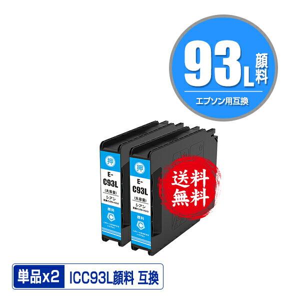 プリンター・FAX用インク, インクカートリッジ ICC93L 2 (IC93 IC93L IC93M ICC93M PX-M860FR2 IC 93 PX-S860R2 PX-M860FR1 PX-S860R1 PX-M7050F PX-M7050FP PX-M7050FT PX-M705C6 PX-M705C7 PX-M705C8 PX-M705H5 PX-M705TC6)