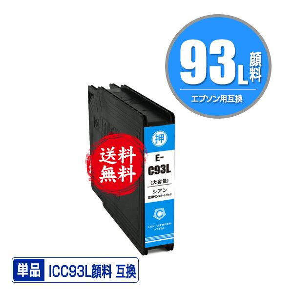 プリンター・FAX用インク, インクカートリッジ ICC93L (IC93 IC93L IC93M ICC93M PX-M860FR2 IC 93 PX-S860R2 PX-M860FR1 PX-S860R1 PX-M7050F PX-M7050FP PX-M7050FT PX-M705C6 PX-M705C7 PX-M705C8 PX-M705H5 PX-M705TC6 PX-M705TC7)