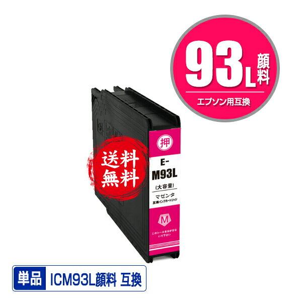 プリンター・FAX用インク, インクカートリッジ ICM93L (IC93 IC93L IC93M ICM93M PX-M860FR2 IC 93 PX-S860R2 PX-M860FR1 PX-S860R1 PX-M7050F PX-M7050FP PX-M7050FT PX-M705C6 PX-M705C7 PX-M705C8 PX-M705H5 PX-M705TC6 PX-M705TC7)