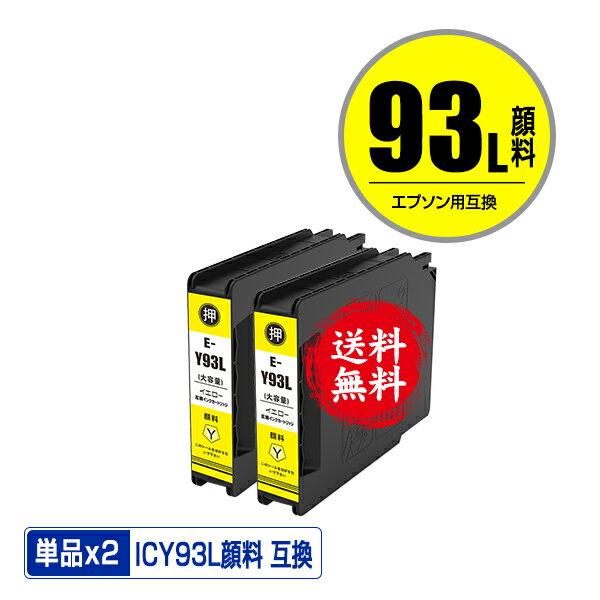 プリンター・FAX用インク, インクカートリッジ ICY93L 2 (IC93 IC93L IC93M ICY93M PX-M860FR2 IC 93 PX-S860R2 PX-M860FR1 PX-S860R1 PX-M7050F PX-M7050FP PX-M7050FT PX-M705C6 PX-M705C7 PX-M705C8 PX-M705H5 PX-M705TC6)