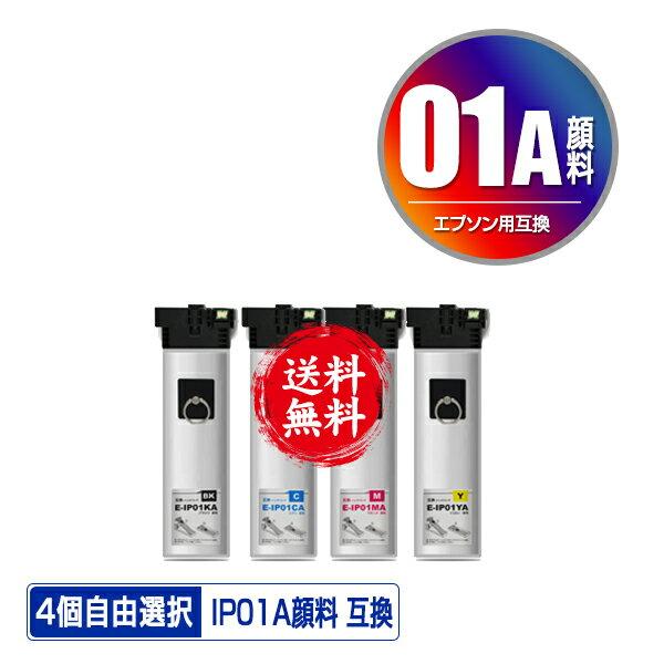 プリンター・FAX用インク, インクカートリッジ IP01KA IP01CA IP01MA IP01YA 4 (IP01A IP01B IP01KB IP01CB IP01MB IP01YB PX-S885R2 IP 01 PX-M885FR2 PX-M885FR1 PX-S885R1 PX-M884F PX-S884 PX-M885F PX-S885 PX-M884FC0 PX-S884C0 PXS885R2)