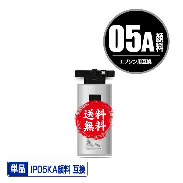 プリンター・FAX用インク, インクカートリッジ IP05KA (IP05 IP05A PX-M886FR2 IP 05 PX-M886FR1 PX-M886FL PXM886FR2 PXM886FR1 PXM886FL)