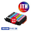 ITH-6CL 6個自由選択 メール便 送料無料 エプソン 用 互換 インク あす楽 対応 (ITH ITH-BK ITH-C ITH-M ITH-Y ITH-LC ITH-LM ITHBK ITHC ITHM ITHY ITHLC ITHLM EP-710A EP-711A EP-709A EP-810AB EP-811AW EP-811AB EP-810AW EP710A EP711A EP709A EP810AB EP811AW)