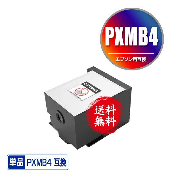 プリンター・FAX用インク, インクカートリッジ PXMB4 (PX-S860R2 PX-M860FR2 PX-M705C0 PX-M705C9 PX-M705TC9 PX-M7H5C9 PX-M7TH5C9 PX-S7H5C9 PX-S860R1 PX-M860FR1 PX-M7050F PX-M7050FP PX-M7050FT PX-M705C6 PX-M705C7 PX-M705C8 PX-M705H5 PX-M705TC6)