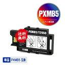 メール便送料無料!PXMB5 単品 エプソンプリンター用互換メンテナンスボックス(PX-S05B PX-S05W PXS05B PXS05W PX S05B P