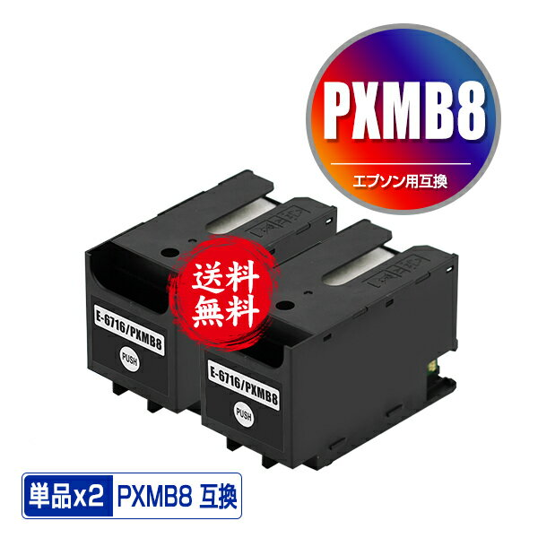 プリンター・FAX用インク, インクカートリッジ  PXMB8 2(PX-M380FR2 PX-M381FR2 PX-M885FR2 PX-M886FR2 PX-S380R2 PX-S381R2 PX-S885R2 PX-M885F PX-M885FR1 PX-S884 PX-S885 PX-S885R1 PX-M884F PX-M886FL PX-M886FR1)