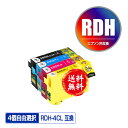 RDH-4CL 増量 4個自由選択 メール便 送料無料 エプソン 用 互換 インク あす楽 対応 (RDH RDH-BK-L RDH-BK RDH-C RDH-M RDH-Y RDH4CL RDHBKL RDHBK RDHC RDHM RDHY PX-049A PX-048A PX049A PX048A)