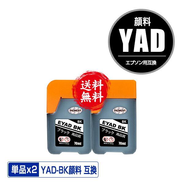 プリンター・FAX用インク, インクカートリッジ YAD-BK 2 (YAD HAR YADBK PX-M270FR2 PX-M270TR2 PX-S270TR2 EW-M5610FT PX-S270TR1 PX-M270TR1 PX-M270FR1 EW-M670FT EW-M630TB YAD BK EW-M630TW EW-M571TW)