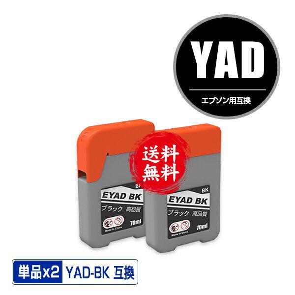 プリンター・FAX用インク, インクカートリッジ YAD-BK 2 (YAD HAR YADBK PX-M270FR2 PX-M270TR2 PX-S270TR2 EW-M5610FT PX-S270TR1 PX-M270TR1 PX-M270FR1 EW-M670FT EW-M630TB YAD BK EW-M630TW EW-M571TW EW-M670FTW)