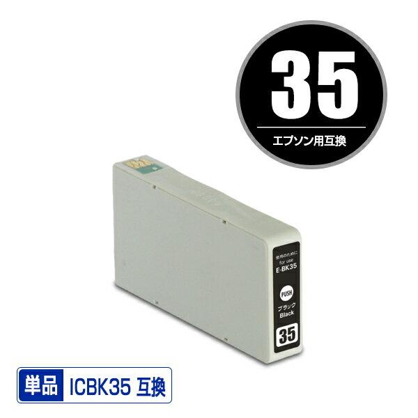 1本1円!!エプソンプリンター用互換インクカートリッジ ICBK35 単品【ICチップ付(残量表示機能付)】(関連商品 IC6CL35 IC4CL35 IC35 ICBK35 ICC35 ICM35 ICY35 ICLC35 ICLM35)