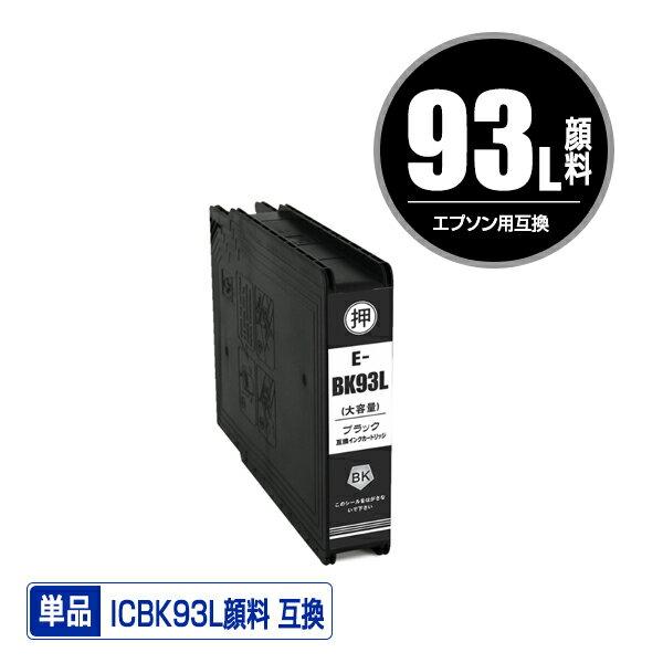 プリンター・FAX用インク, インクカートリッジ ICBK93L (IC93 IC93L IC93M ICBK93M PX-M860FR2 IC 93 PX-S860R2 PX-M860FR1 PX-S860R1 PX-M7050F PX-M7050FP PX-M7050FT PX-M705C6 PX-M705C7 PX-M705C8 PX-M705H5 PX-M705TC6 PX-M705TC7 PX-M705TC8 PX-M705TH5)