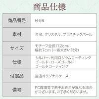 ヘッドドレス【リリー】通信販売ブライダルウェディング通販