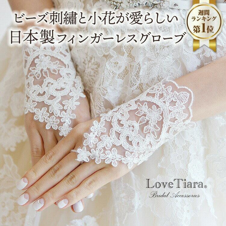 LoveTiara(ラブティアラ)『フィンガーレスグローブフローレット(G-23)』