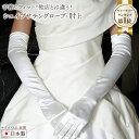 ウエディンググローブ 花嫁手袋 ショート ウェディング手袋 ショート手袋 結婚式 glove グローブ 披露宴 ショートグローブ 二次会 ブライダルグローブ 発表会