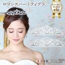 【日本製 高品質】ロマンスハートティアラ・パール | ティアラ ウェデ...