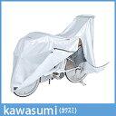 カワスミサイクルカバー KW-379AS/SL[自転車 カバー 子供乗せ 3人乗り ママチャリ レインカバー]【あす楽対応】