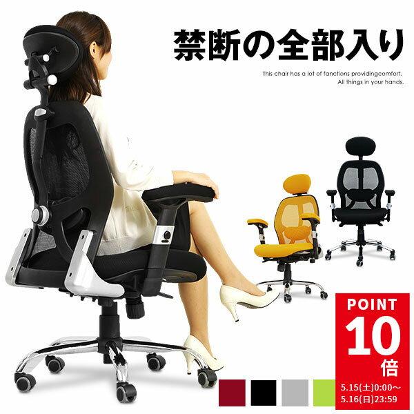 クーポンで5%OFF&P10倍5/150:00-5/1623:59 オフィスチェアデスクチェア事務椅子椅子チェアパソコンチェア