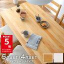 [ポイント5倍! 4/17 0:00-4/18 23:59] ダイニングテーブルセット 4人掛け ベンチ ダイニングテーブル 食卓 テーブル セット 無垢材 食卓テーブル ダイニングチェア 北欧風 白 木製 おしゃれ リビング ダイニングセット 5点セット 4点セット 天然木 チェア