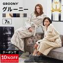 [クーポンで10%OFF! 10/17 12:00-10/18 23:59] 着る毛布 グルー……