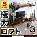 ロフトベッド ハイタイプ ミドルタイプ ロフトベッド シングル システムベッド 子供 子供部屋 パイプベッド ベッド ロフトベット システムベット パイプベット ベット 高さ調節機能 ロフトベッド キッズ 新生活