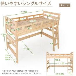 日本製檜のロフトベッド