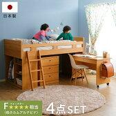 システムベッド 日本製 国産 4点セット すのこベッド デスク付き ロフトベッド チェスト付き ハンガーラック付き 学習机 子供 子供部屋 木製 ロフトベッド キッズ