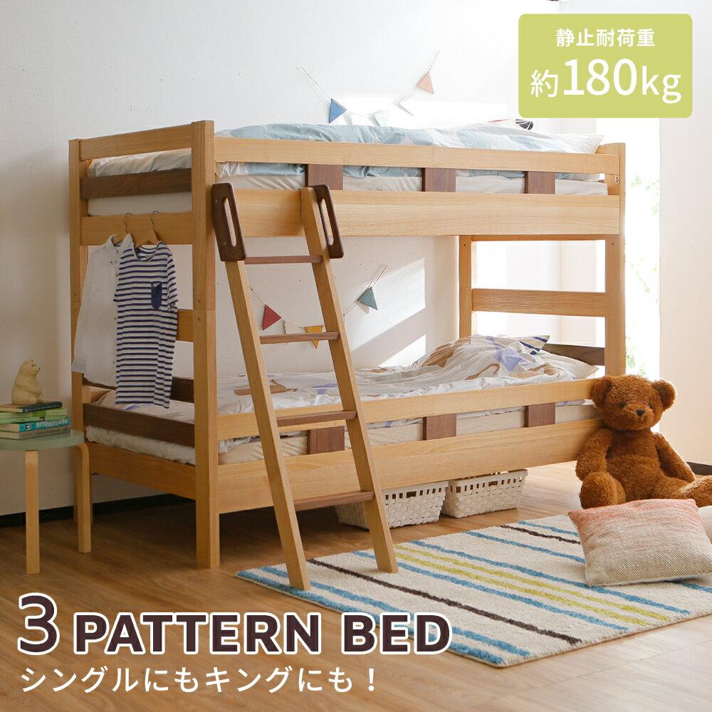 2段ベッド 二段ベッド 子供 大人用 木製2段ベッド 木製二段ベッド ベッド 木製 シングル 2段ベット ベット キングベッド タモ キッズ:家具通販のロウヤ