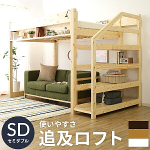ロフトベッド SD セミダブル 木製 階段 すのこベッド システムベッド 階段付き 棚付き コンセント付き 天然木 子供 子供部屋 ハイタイプ キッズ