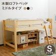 ロフトベッド すのこベッド システムベッド シングル はしご 天然木 子供 子供部屋 梯子 木製ベッド 木製 ベッド ミドル ミドルサイズ キッズ