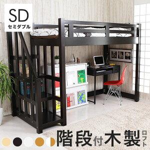 ロフトベッド すのこベッド システムベッド 木製 階段付き ベッド すのこ 木製ベッド ベット 子供 子供部屋 階段 天然木 ロフトベット ハイタイプ セミダブル 階段収納 宮付き キッズ
