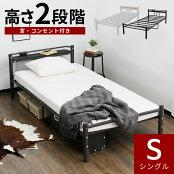 パイプベッドシングルベッドすのこベッド(宮付き・コンセント付き)