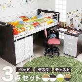 ロフトベッド システムベッド システムデスク パイプベッド 木製 学習机 子供部屋 子供 子供用ベッド デスク付き デスク 3点セット シングル キッズ