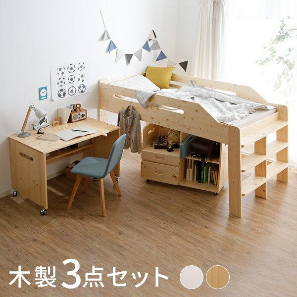 ロフトベッド システムベッド すのこベッド 木製 システムベッドセット シングルベッド キッズベッド システムデスク ミドル ミドルベッド デスク付き ラック付き 学習机 子供 子供部屋 キッズ:LOWYA(ロウヤ)