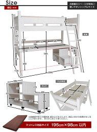 ロフトベッド木製システムベッドベッド収納ラック付きデスク付き勉強机ハイタイプハシゴはしご梯子ベッド北欧産パイン材天然木すのこ木製ベットベットロフトベットシステムベット