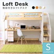 ロフトベッド階段システムベッド木製デスク付き収納付き