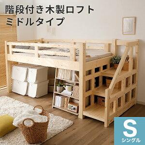 ロフトベッド システムベッド 階段 木製 宮付き 宮棚 ミドルタイプ シングル 子供 子供部屋 木製ベッド ロフト すのこベッド すのこ ベッド ベッドフレーム 天然木 ロフトベッド キッズ