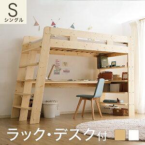 ロフトベッド 木製 システムベッド ベッド すのこベッド シングル 収納ラック付き 子供 子供部屋 デスク付き 勉強机 ハイタイプ はしご 梯子 角丸 天然木 すのこ 木製 キッズ