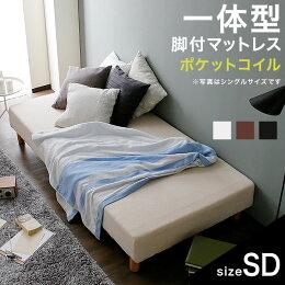 脚付きマットレス/脚付きマットレス/セミダブル/ベッド